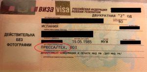 Журналистская российская виза