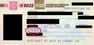 Деловая российская виза