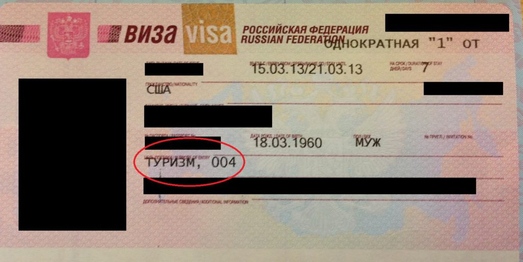 Туристическая российская виза