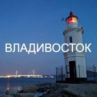 Съемки во Владивостоке