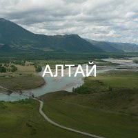 Съемки на Алтае