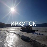 Съемки в Иркутске