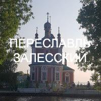 Съемки в Переславле Залесском