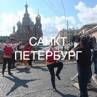 Съемки в Санкт-Петербурге