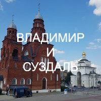 Съемки во Владимире и Суздале