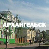Съемки в Архангельске