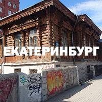 Съемки в Екатеринбурге