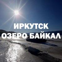 Съемки в Иркутске и на озере Байкал