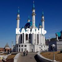 Съемки в Казани