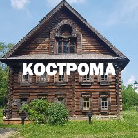 Съемки в Костроме