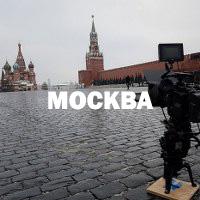 Съемки в Москве