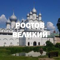 Съемки в Ростове Великом