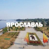 Съемки в Ярославле